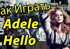Как Играть 'Adele — Hello' Урок На Гитаре