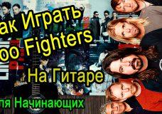 Как Играть 'Foo Fighters — Best Of You' На Гитаре Для Начинающих
