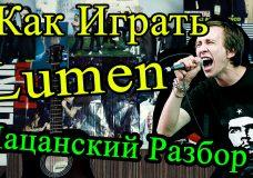 Как Играть 'Люмен (Lumen) — Гореть' Разбор (Видео Урок На Гитаре) (Пацанская Версия)