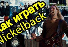 Как Играть 'Nickelback — Rockstar' Урок На Гитаре (Для Начинающих)