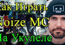 Как Играть 'Noize MC — Из Окна' Разбор На Укулеле (Урок Для Начинающих)