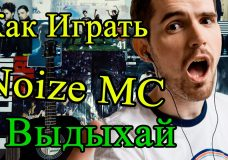 Как Играть 'Noize MC — Выдыхай' Разбор (Видео Урок На Гитаре) (Пацанская Версия)