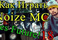 Как Играть 'Noize MC — Yes Future' Разбор 18 (Видео Урок На Гитаре) (Пацанская Версия)
