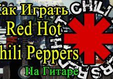 Как Играть 'Red Hot Chili Peppers (RHCP) — Under The Bridge' Разбор (Видео Урок На Гитаре)