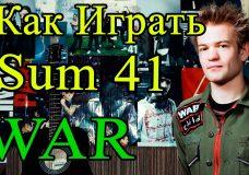 Как Играть 'Sum 41 — War (Acoustic)' Разбор на Гитаре (Видео Урок и Аккорды)
