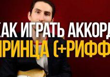 Как играть аккорд Принца — Фанковый рифф на гитаре