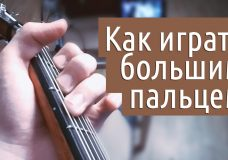 Как играть большим пальцем левой О неправильной постановке руки