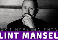 Как играть Clint Mansell — Requiem For A Dream. Аккорды, бой, разбор
