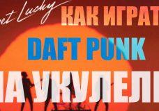 Как играть Daft Punk — Get Lucky на УКУЛЕЛЕ Сатана печёт блины — Нет драки на укулеле