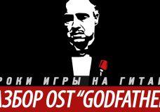 Как играть Godfather (Кресный отец) Theme на гитаре