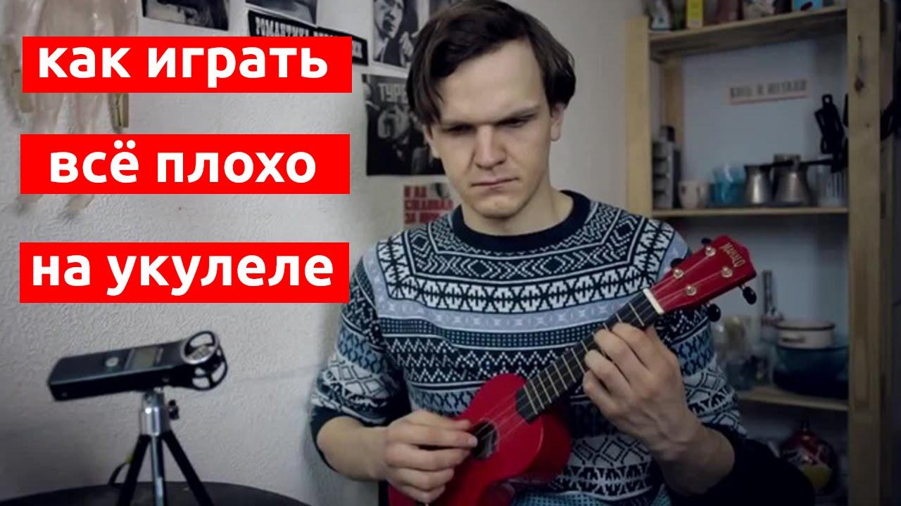 Как играть Ларин Все плохо (поставь мне лайк) на укулеле
