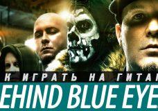 Как играть Limp Bizkit - Behind Blue Eyes на гитаре. Аккорды, перебор
