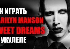 КАК ИГРАТЬ Marilyn Manson — SWEET DREAMS НА УКУЛЕЛЕ