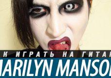 Как играть Marilyn Manson — Sweet Dreams на гитаре. Аккорды, разбор