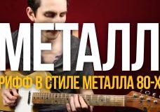 Как играть металл — Как играть рифф в стиле 80-х на гитаре