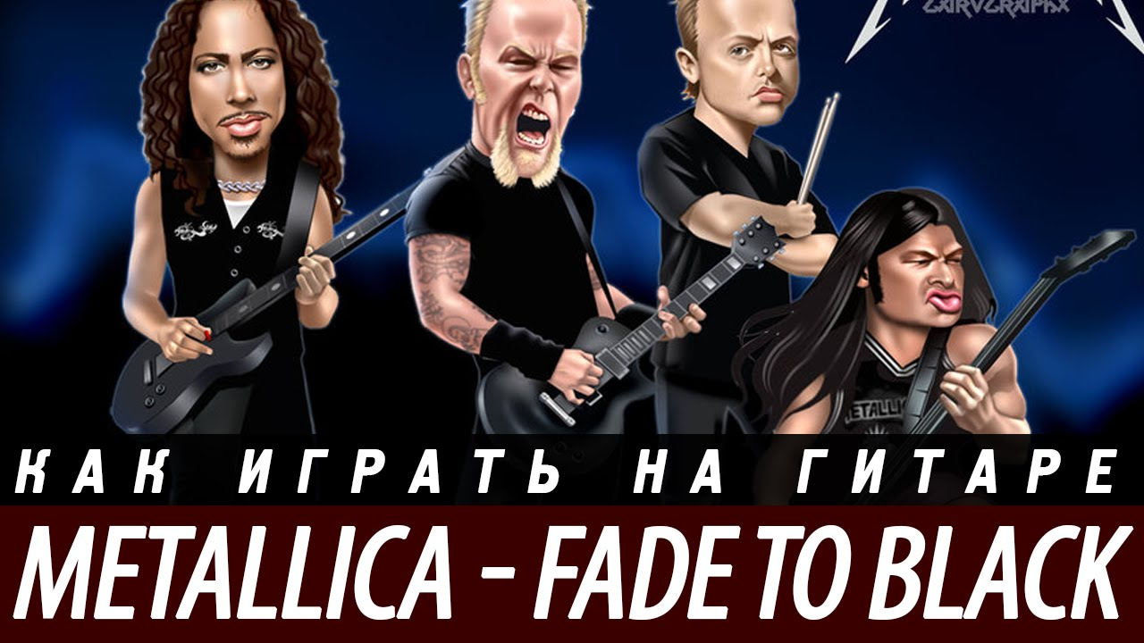 Как играть Metallica — Fade to Black, аккорды, бой, разбор