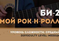 Как играть на гитаре Би-2 Мой рок-н-ролл