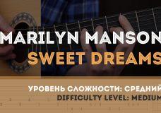 Как играть на гитаре Marilyn Manson Sweet Dreams (Guitar tutorial)
