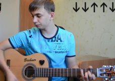 Как играть на гитаре Найк Борзов — Последняя песня (разбор, видео урок)