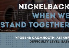 Как играть на гитаре Nickelback When We Stand Together (Guitar tutorial)