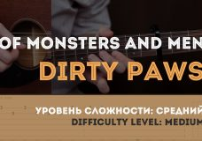 Как играть на гитаре Of Monsters and Men Dirty Paws (Guitar tutorial)