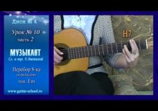 Как играть на гитаре песни Дождь -ДДТ, Музыкант К. Никольского.Обыгрывание басов