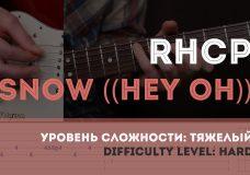 Как играть на гитаре Red Hot Chili Peppers Snow ((Hey Oh)) (Guitar tutorial)