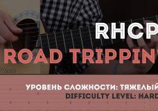 Как играть на гитаре Red Hot Chili Peppers Road Trippin (Guitar tutorial)