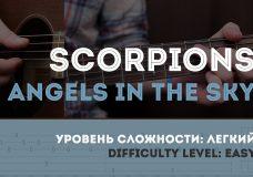 Как играть на гитаре Scorpions Angels in the Sky (guitar tutorial). YouPlayGuitarEasily