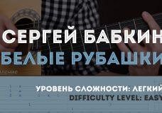 Как играть на гитаре Сергей Бабкин Белые рубашки