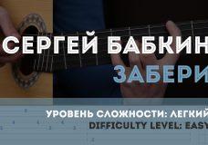Как играть на гитаре Сергей Бабкин Забери