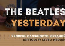 Как играть на гитаре The Beatles Yesterday (Guitar tutorial)