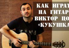 Как играть на гитаре Виктор Цой (группа Кино) — Кукушка (разбор, видео урок)