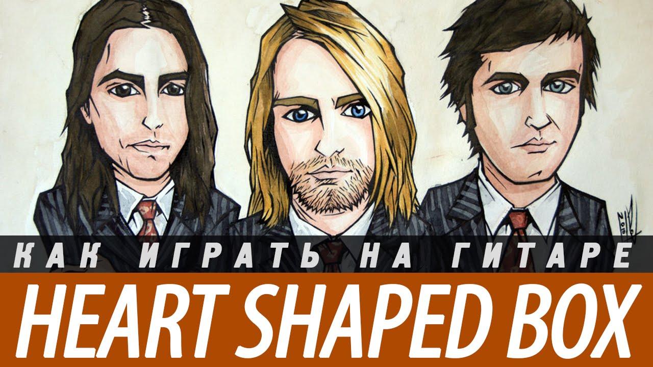 Как играть Nirvana — Heart Shaped Box на гитаре. Аккорды, разбор