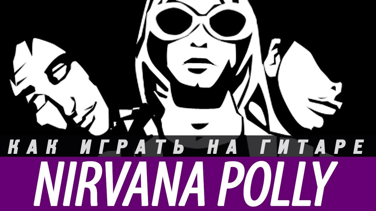 Как играть Nirvana — Polly. Аккорды, бой, разбор