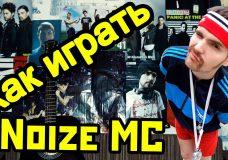 Как играть Noize MC «Бассейн»