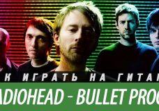 Как играть Radiohead — Bullet Proof на гитаре. Аккорды, разбор, бой.