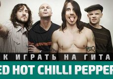 Как играть Red Hot Chilli Peppers — Can't Stop. Аккорды, бой, разбор