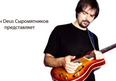 Как играть рифф Black Sabbath — Sabbath bloody sabbath