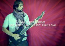 Как играть рифф Van Halen — Ain't Talkin' 'Bout Love