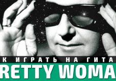 Как играть Roy Orbison — Pretty Woman. Аккорды, бой, разбор