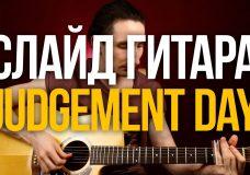 Как Играть Слайдом на Гитаре If I Had Possession Over Judgement Day Eric Clapton Robert Johnson