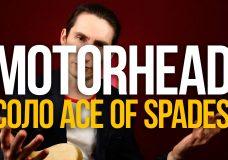 Как играть соло на электрогитаре Ace Of Spades Motorhead табы — Уроки игры на гитаре Первый Лад