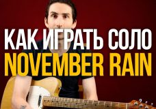 Как играть соло на гитаре November Rain Guns n' Roses видеоурок