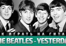 Как играть The Beatles — Yesterday. Аккорды, бой, разбор