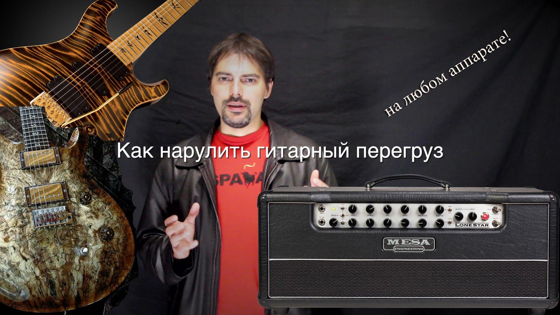 Перегруз для гитары