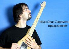 Как настроить гитару в Drop D — Drop C