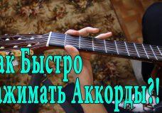 Как Научиться Быстро Зажимать Аккорды на ГИТАРЕ Плавная и Чистая Смена Аккордов на Гитаре