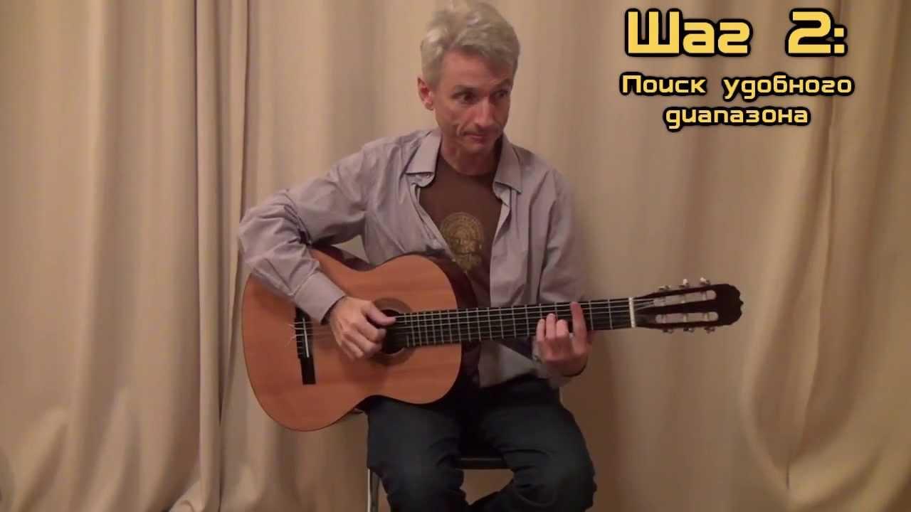 Как научиться петь под гитару, если медведь на ухо наступил Вадим 2 Guitar-Online.ru