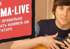 Как правильно играть Hammer-On Уроки гитары